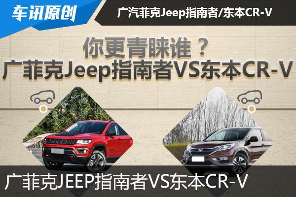 广汽菲克Jeep指南者VS东本CR-V 你更青睐谁