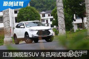 江淮旗舰型SUV究竟强在哪 瑞风S7试驾报告