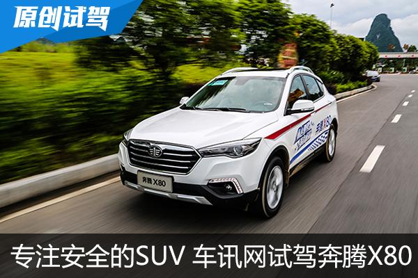 专注安全的SUV 车讯网桂林深度试驾奔腾X80