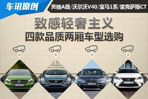 致感轻奢主义——四款品质两厢车型选购