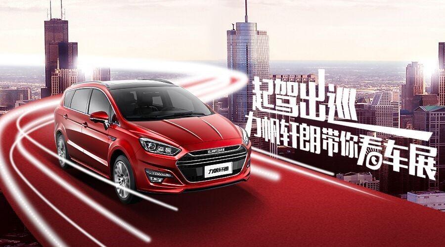 L新车型 亮相2017重庆车展