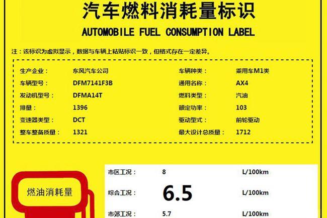 东风风神AX4将搭1.4T发动机 或于年内上市