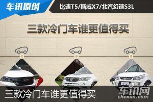 比速T5/斯威X7/幻速S3L 三款冷门车谁更值