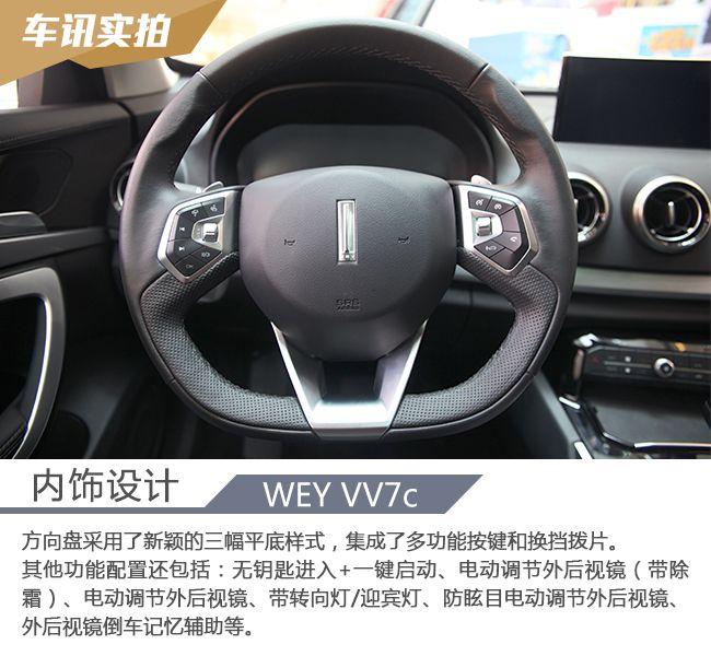 源于长城汽车的高端自主品牌——wey vv7c