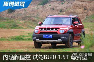 内涵颜值控 试驾北汽BJ20 1.5T CVT 尊贵型