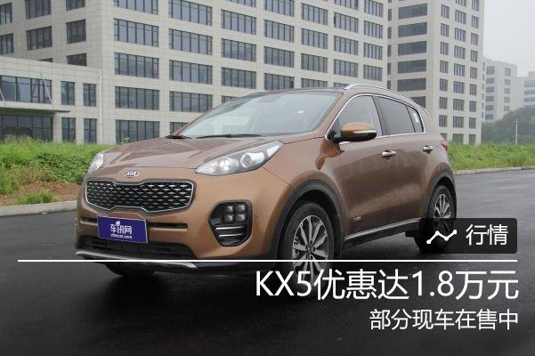 东风悦达起亚KX5购车优惠1.8万元