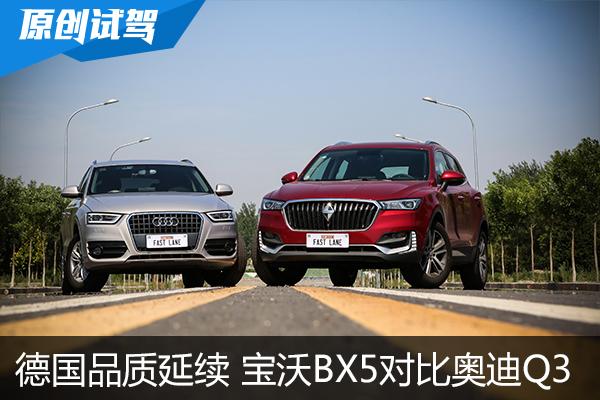 德国品质在中国延续 宝沃BX5对比奥迪Q3