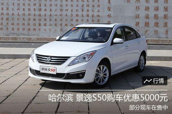 景逸S50购车优惠5000元 哈尔滨现车销售