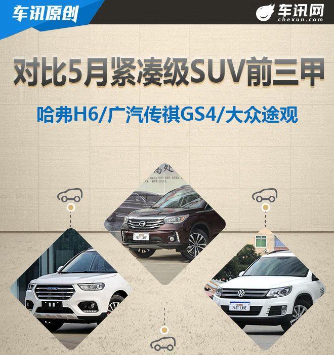 5月紧凑级SUV排名出炉   H6居首GS4随后