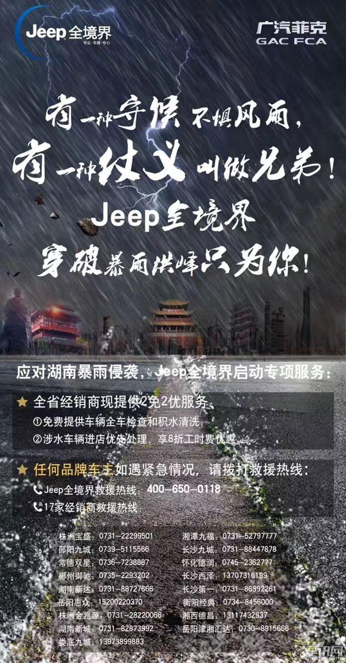 广汽菲克率先捐赠100万元助力湖南抗洪救灾