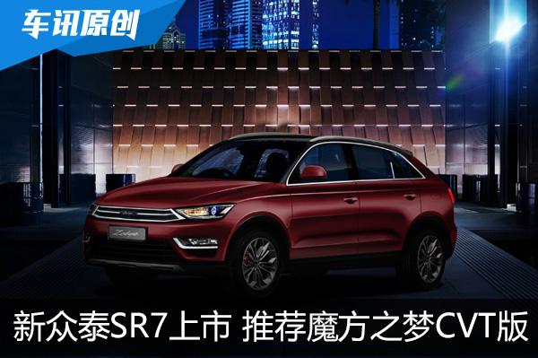 首选自动挡顶配版 2017款众泰SR7购车手册