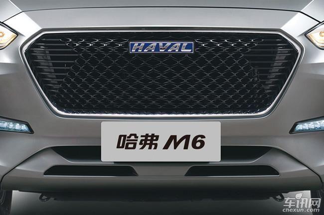 长城哈弗M6官图正式发布 预计将于本月上市