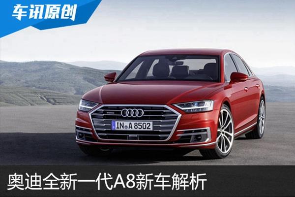 科技、未来感十足  奥迪全新一代A8新车解析