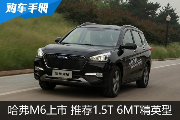 推荐1.5T 6MT精英型 2017款哈弗M6购车手册