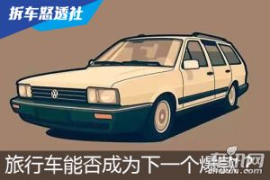 旅行车能否在中国继SUV后成为下一个爆款?