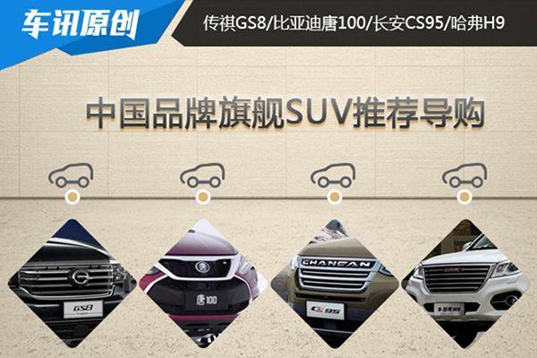 大尺寸,高品质 中国品牌旗舰SUV推荐导购