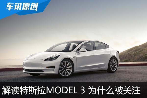 详解特斯拉Model 3 这款车为什么被关注