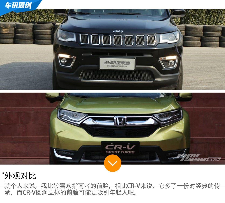 18萬該買哪個好? Jeep指南者對比本田CR-V