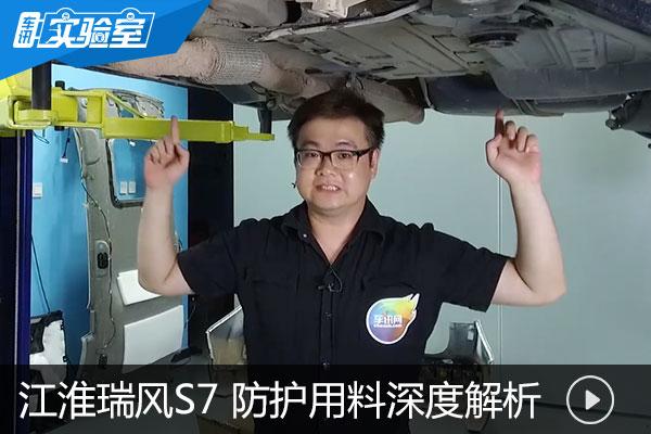 江淮瑞风S7全拆解    防护用料全面深度解析