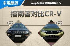 18万该买哪个好? Jeep指南者对比本田CR-V