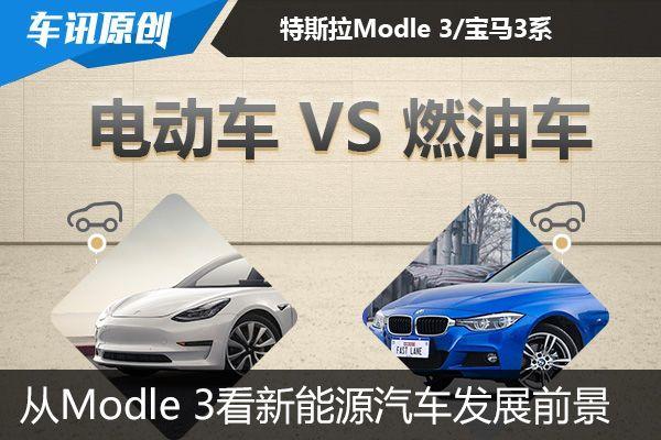 从Model 3看新能源汽车发展前景 您怎么选