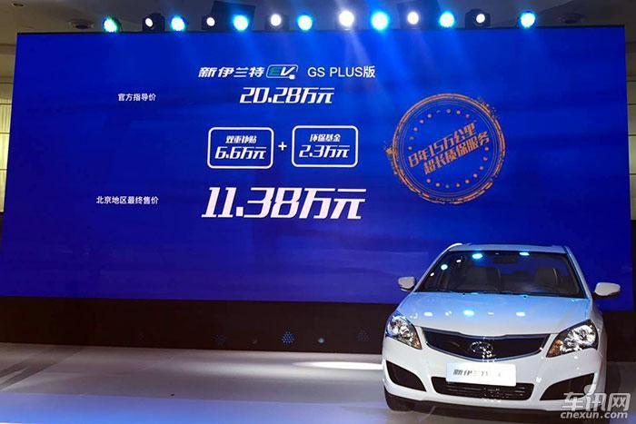 北京现代新伊兰特EV推2款车型 售19.98万起