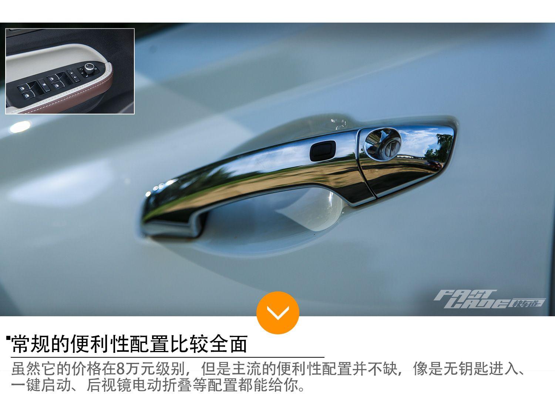 配置丰富空间大 试8万级SUV北汽幻速S5 CVT