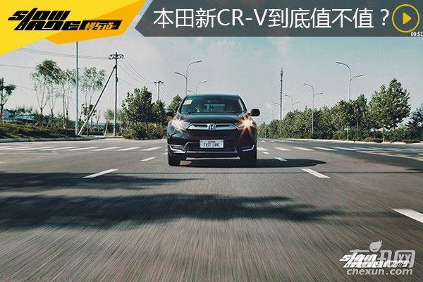 花20多万买本田新CR-V到底值不值?