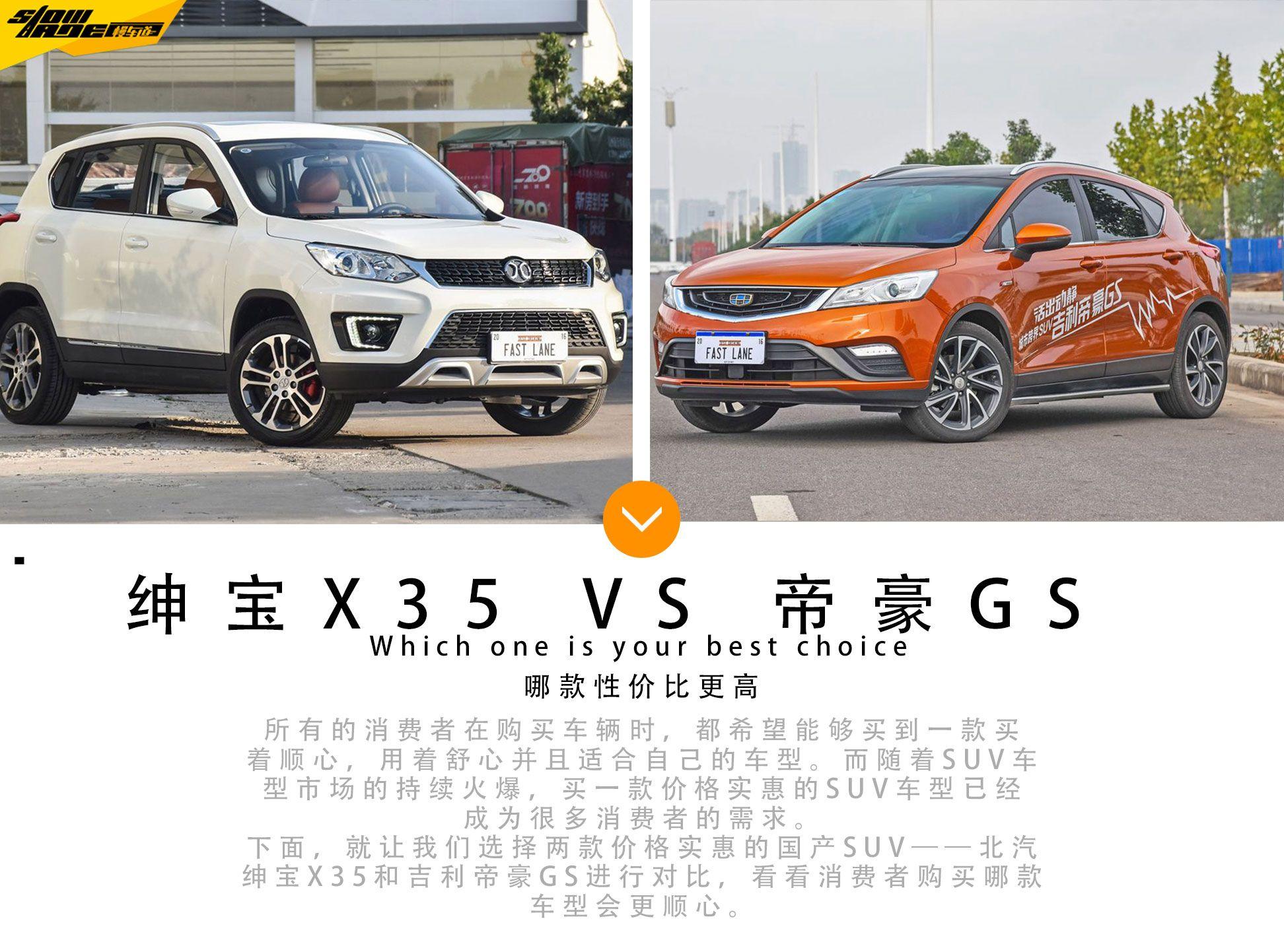 北汽绅宝X35 VS 吉利帝豪GS 性价比谁高