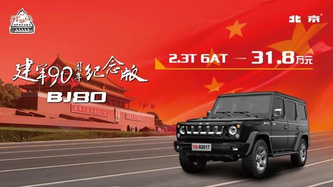 北京BJ80建军90周年纪念版上市 售31.8万元