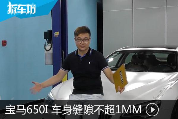 情理之中 豪车宝马650i 车身工艺够豪么?