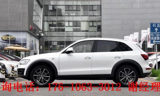 奥迪q5全新报价北京17款团购促销提车多少