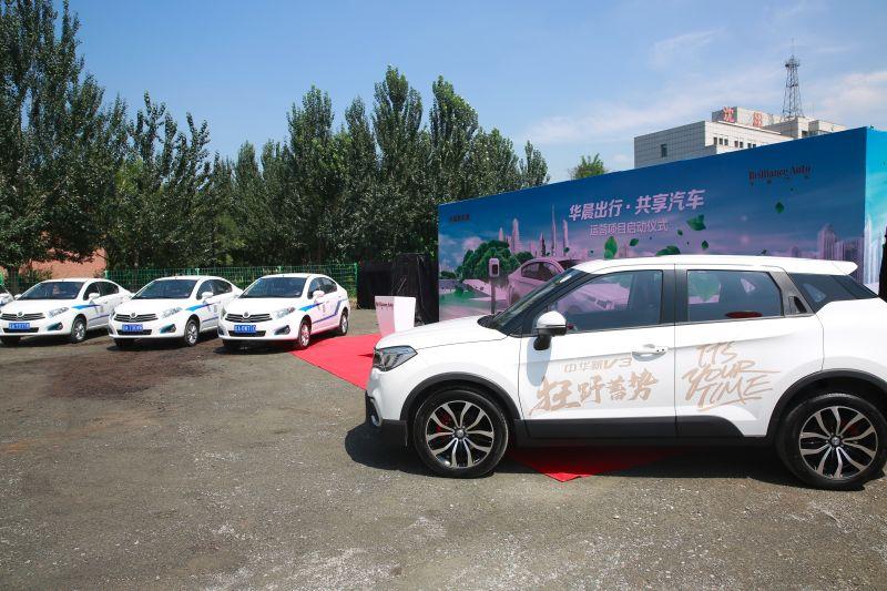 首创共享汽车走入校园 中华汽车引领新潮流