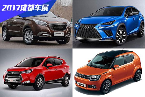 2017成都车展上市SUV大搜罗 请捂好钱包!
