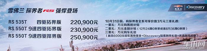 雪佛兰探界者RS强悍登场 售22.09-25.09万