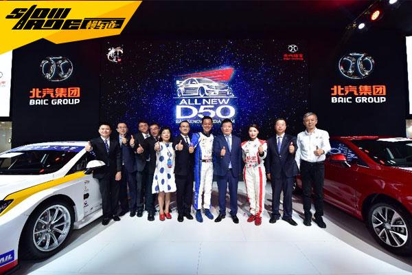 全新绅宝D50变身TCR赛车 赛事营销新篇章