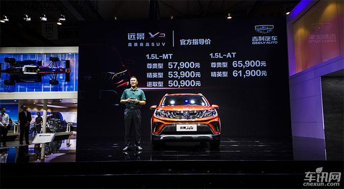 吉利远景X3上市 真质良品SUV售5.09万起