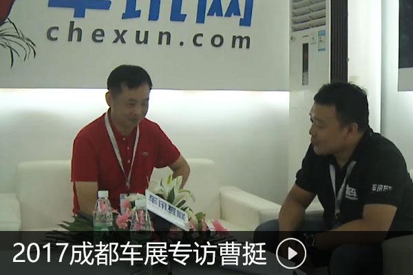 2017成都车展专访长安马自达汽车  曹挺