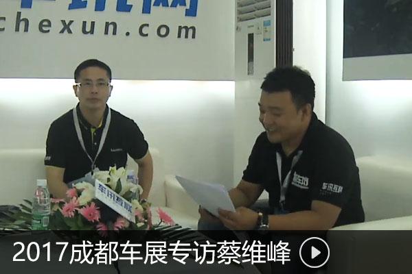 2017成都车展专访东风裕隆汽车  蔡维峰