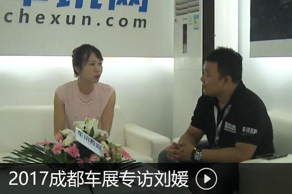 2017成都车展专访一汽吉林销售公司刘媛