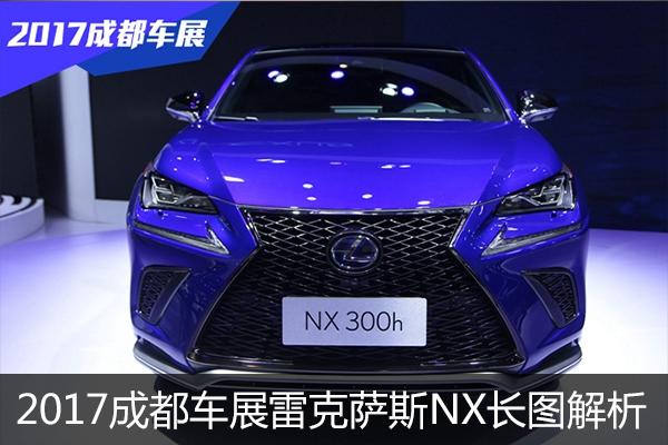 2017成都车展长图解析   雷克萨斯NX300h
