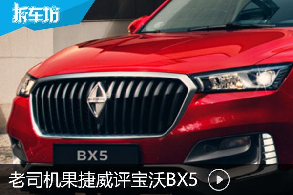 2017成都车展   老司机果捷威评宝沃BX5