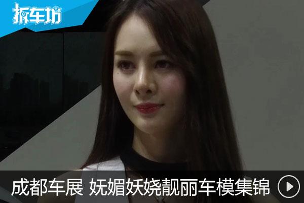 2017成都车展    妩媚妖娆靓丽车模集锦