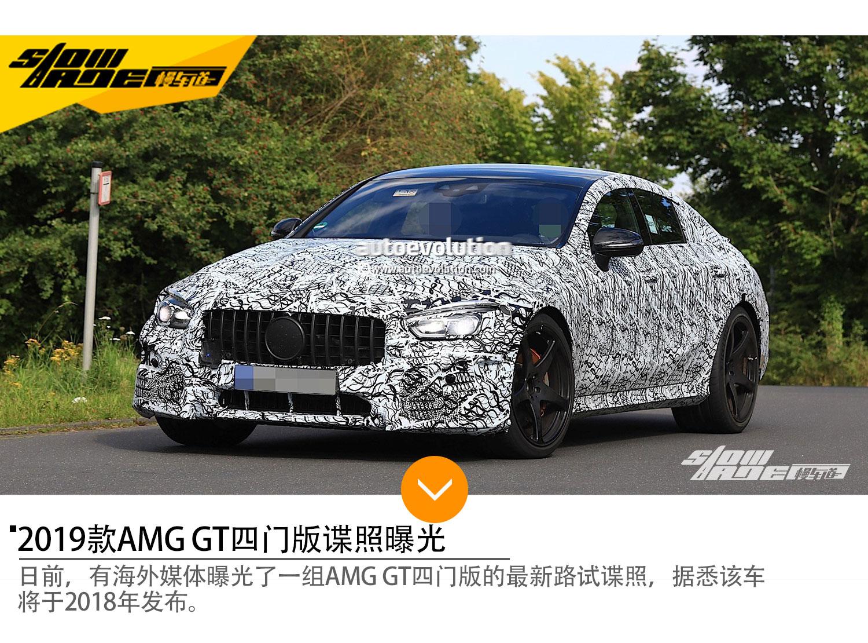 新款AMG GT四门版谍照曝光 将于2018年发布