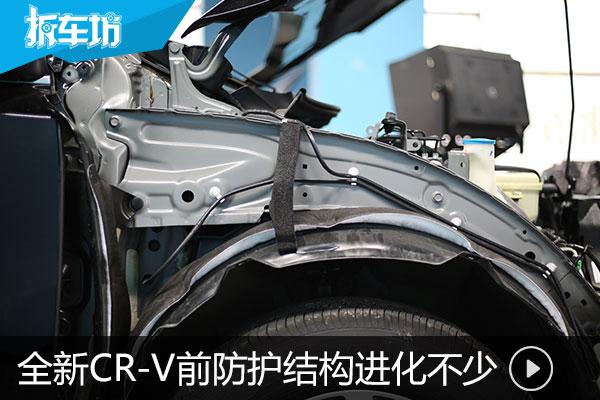 CR-V前防护结构进化不少 有进步也有不足
