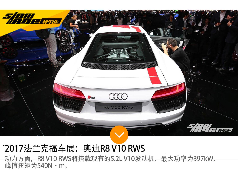 2017法兰克福车展:全新奥迪R8 V10 RWS