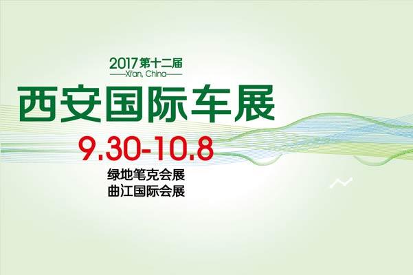 2017第十二届西安国际车展