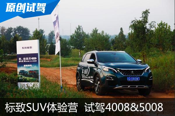 东风标致SUV体验营-北京站 试驾4008&5008