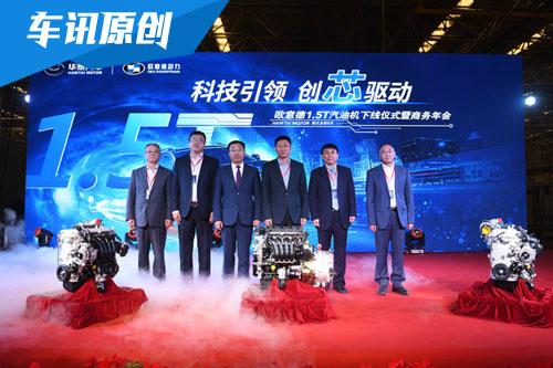华泰自主研发1.5T发动机下线 升功率75千瓦