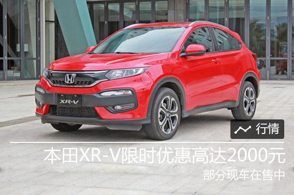 本田XR-V限时优惠最高达2000元 欢迎来店垂询